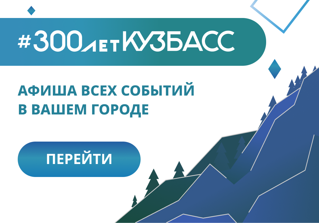 300 лет Кузбассу 2021