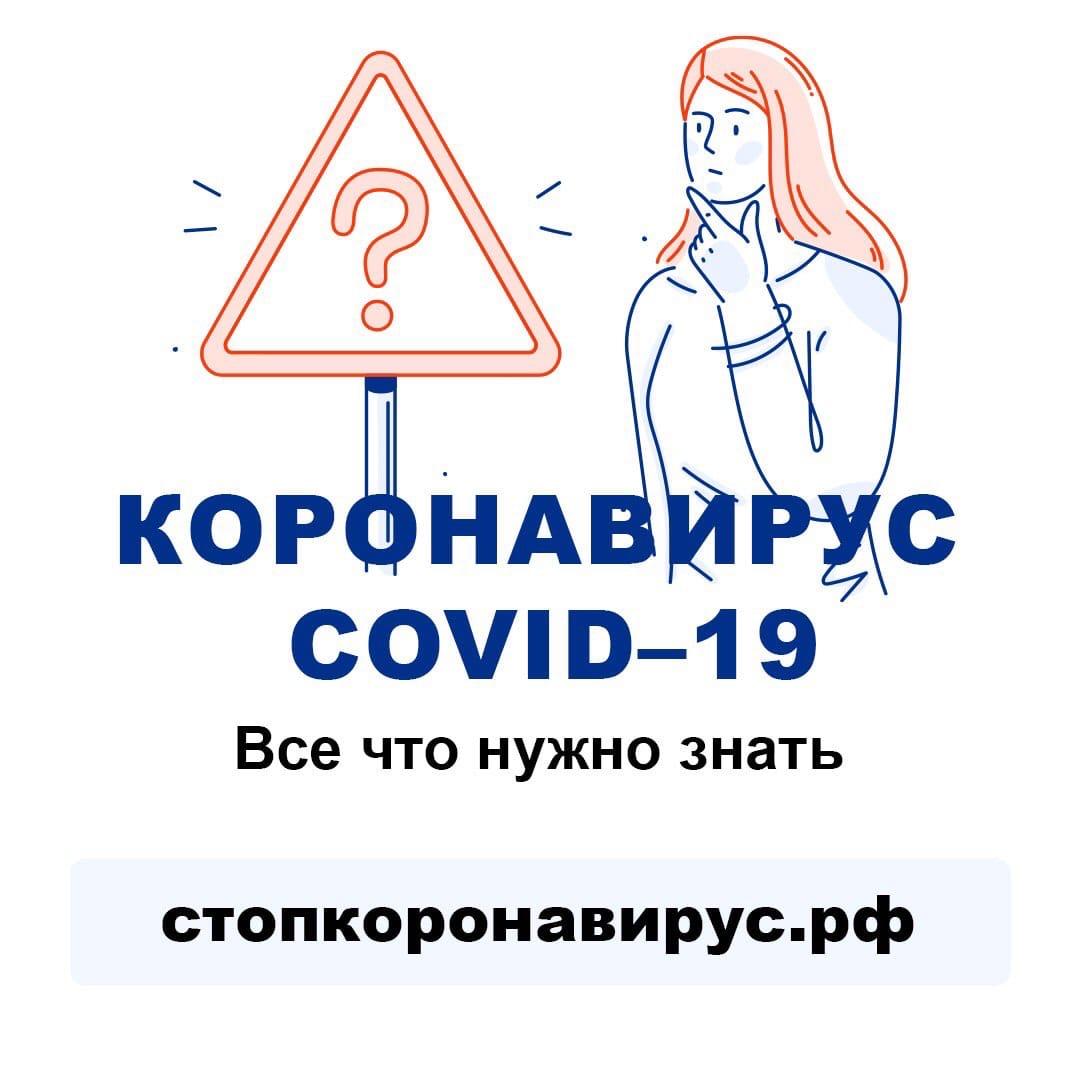 Стоп коронавирус официально
