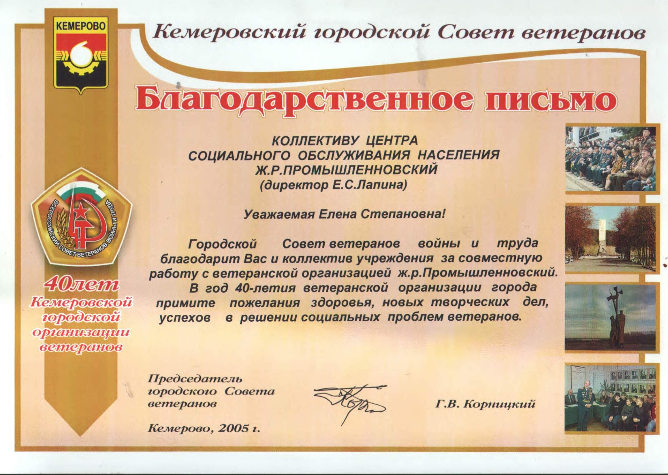 Поздравление совету ветеранов юбилей
